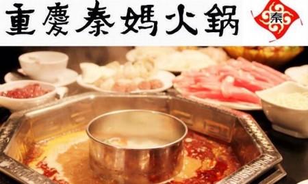 Chongqing Qinma